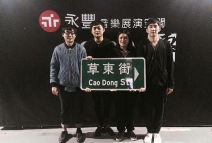 於本屆金音獎獨攬三項大獎的草東沒有派對正好反映著台灣樂迷喜好的改變