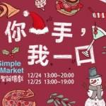 2016 年終場 SimpleMarket 來市集交換禮物吧!