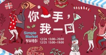 2016 聖誕市集