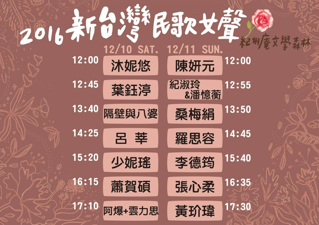 第二屆新台灣民歌女聲演出陣容(Photo Credit: 新台灣民歌女聲)