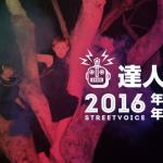 達人評選:2016 StreetVoice 年度歌曲、音樂人