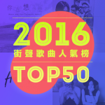 2016 年度 StreetVoice 音樂作品人氣榜 TOP 50