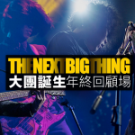 現場直擊:The Next Big Thing 大團誕生年終回顧場 @ Legacy Taipei