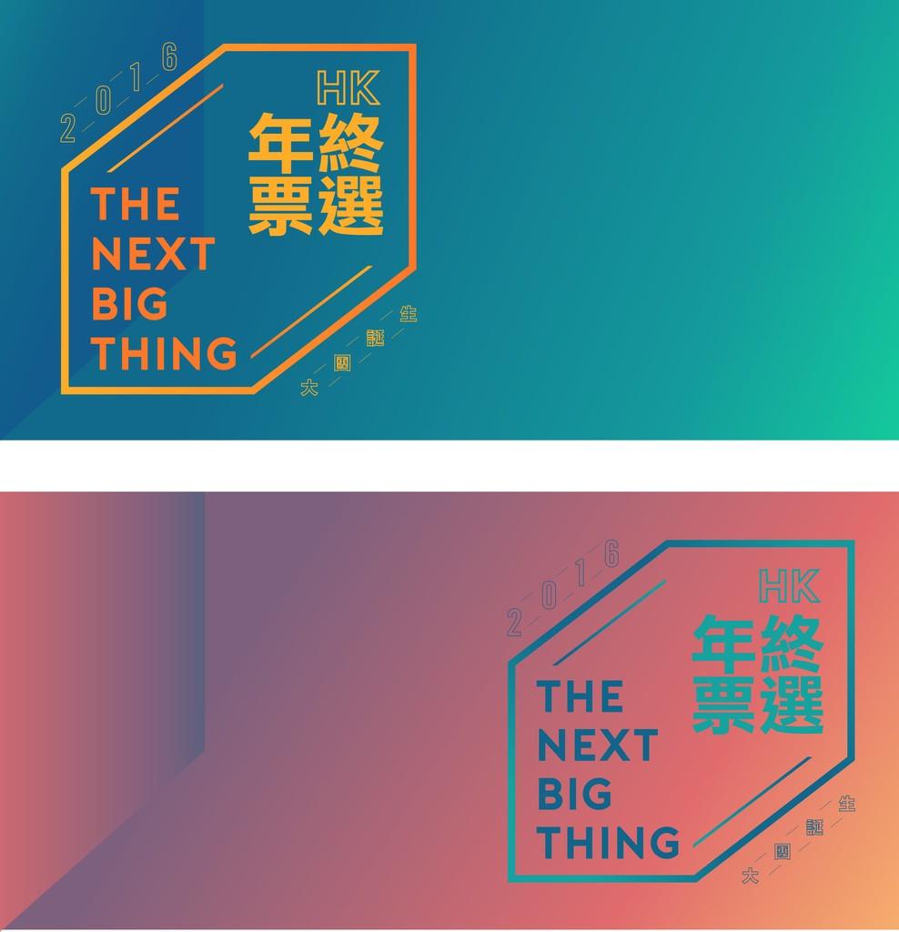 2016香港大團誕生年終人氣票選
