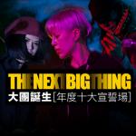 The Next Big Thing 大團誕生 年度十大宣誓場(上)