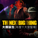 The Next Big Thing 大團誕生 年度十大宣誓場(下)