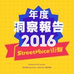 播放次數即將破億!StreetVoice 街聲 2016 年度洞察報告