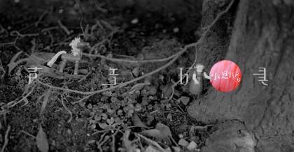 聲音玩具 (声音玩具)《小翅膀》_單曲封面