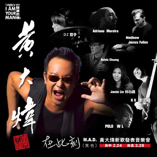 黃大煒將於2月24日在Legacy台中、2月28日在Legacy台北舉辦【在此刻】M.A.D. (笑也)演唱會