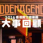 2016 香港獨立音樂圈大事回顧