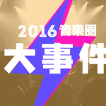 2016 音樂圈大事件