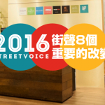 2016 StreetVoice 街聲 8 個重要的改變