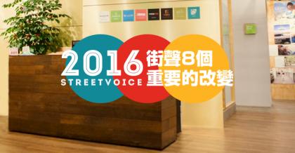 2016_StreetVoice_街聲8個重要的改變