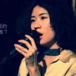 【專訪】和Leo王合唱的那位爵士女聲:9m88