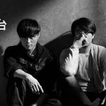 我們訪問了楊乃文的新專輯製作人 而他們也發行了自己的專輯