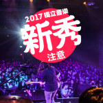 看過來!2017 值得注意的獨立音樂新秀