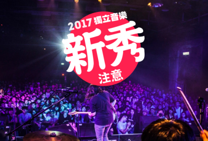 2017_值得注意的獨立音樂新秀 (1)
