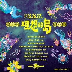 七月 Wake up 音樂祭:「賣票時間最長的音樂祭/三日票最低價音樂祭」