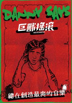 九月 Beastie Rock 巨獸搖滾:「主辦人親自面交音樂祭/籌備期最短音樂祭」