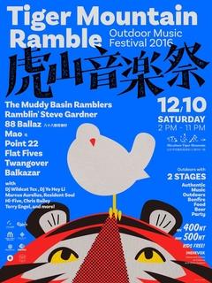 十二月 虎山⾳樂祭:「最不用準備的音樂祭/最沒有壓力的音樂祭入門款」