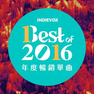 iV_年度暢銷單曲_300x300