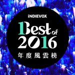 Best of 2016:iNDIEVOX 年度風雲榜