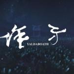 必看!土地公信仰動畫《作牙》音樂與影像都是台灣原創