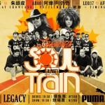 【專訪】搭著放克靈魂列車回到 70 年代:「Taiwan Soul Train」主辦人 Leo37