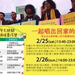 聲援原民傳統領域爭議 50 組台灣音樂人展開直播馬拉松