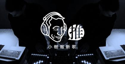 20170222_小樹報新歌