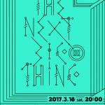 2017 香港大團誕生第一季 徵選結果公佈