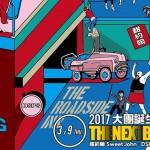 【2017大團誕生】之【開發場 1】開始售票!