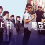 皇后皮箱 vs.坡上村:我們身處的時代