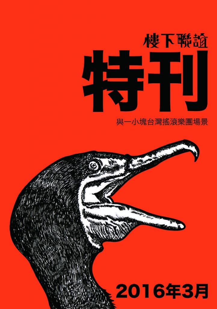 活動當天出版的「樓下聯誼特刊」,里面刊載了關於本次活動的人事物,訪談、文章、漫畫、作品。半彩,68頁。
