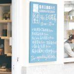 風和日麗唱片行在台中展店 黃玠將在開幕日當一日店長