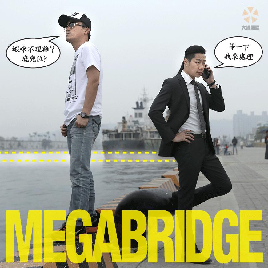 「大港橋Mega Bridge」登場公布照(圖片來源:大港開唱粉絲專頁)