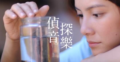 20170306_偵音探樂