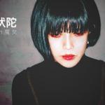 【專訪】Ruby Fatale 鹿比∞吠陀:不友善的 Glitch 魔女