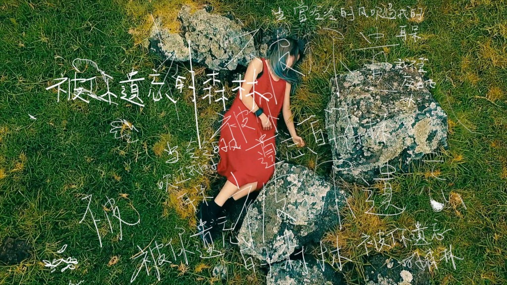 百萬點擊〈被你遺忘的森林〉MV 出爐,原子邦妮遠赴紐西蘭取景。