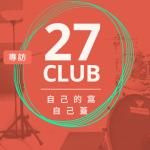 自己的窩自己蓋:專訪陸大爆與 27 Club 練團室
