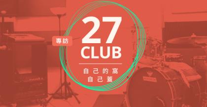 20170317_專訪_27_Club