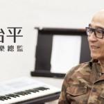 【專訪】不必把我當長輩、老師:資深製作人王治平