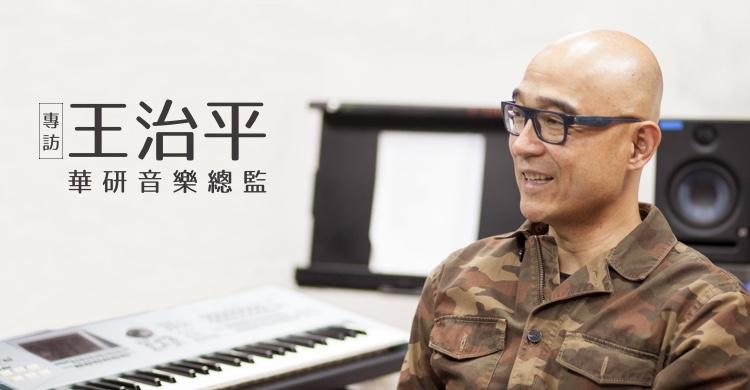 20170330_專訪_王治平