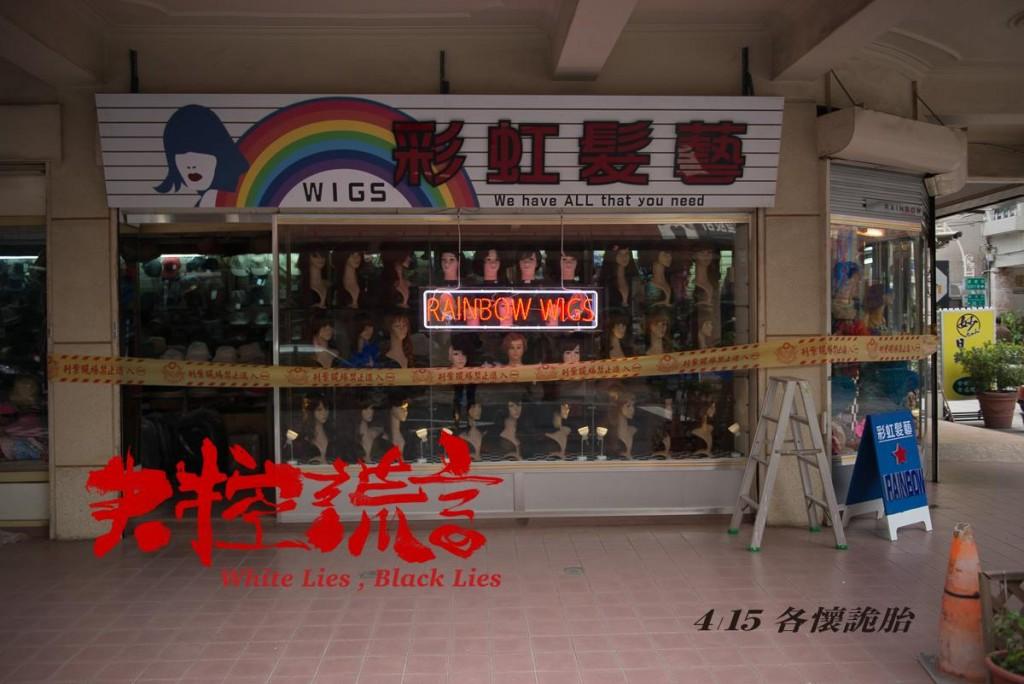 「彩虹髮藝」就位在新樂街。(圖片來源:《失控謊言》臉書粉絲專頁)