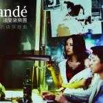 Frandé法蘭黛樂團 愛情裡的偵探遊戲