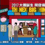 【2017大團誕生】之【開發場 2】開始售票!