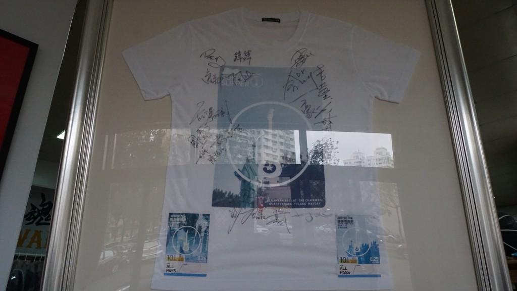 總部內高掛著「2012年超犀利趴團團團團團」的紀念簽名T。