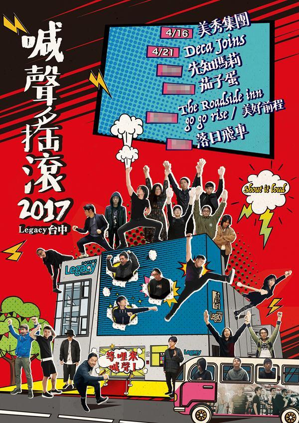 Legacy「2017喊聲搖滾」系列全新陣容公布 (Copy)