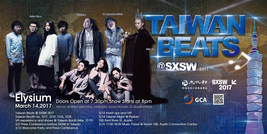 SXSW「台灣之夜 Taiwan Beats」將在 3/14 晚間由Hello Nico、Matzka、孔雀眼、DJ問號 - DJ QuestionMark、葛仲珊接力演出。