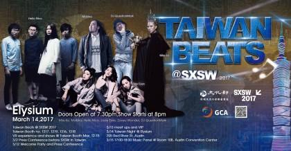 SXSW「台灣之夜 Taiwan Beats」將在 3/14 晚間登場。